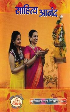 Sahitya Anand Gudhipadva Visheshank 2018