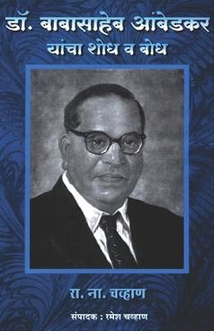 Dr. Babasaheb Ambedkar Yancha Shodh Va Bodh