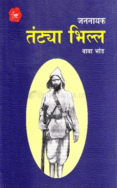 Jannayak Tantya Bhilla