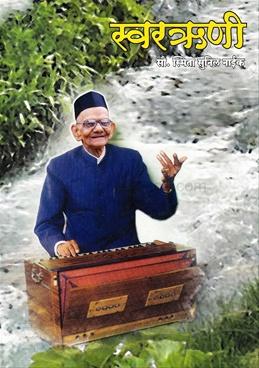 Swararuni