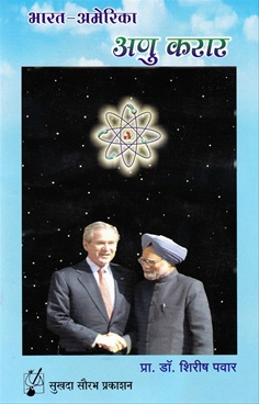 Bharat-America Anu Karar