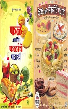 फळे आणि फळांचे पदार्थ + केक आणि बेकरीचे पदार्थ