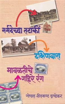 Narmadechya Tataki Dakshinvara Mavaltiche Gahire Rang