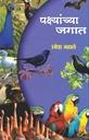 पक्ष्यांच्या जगात