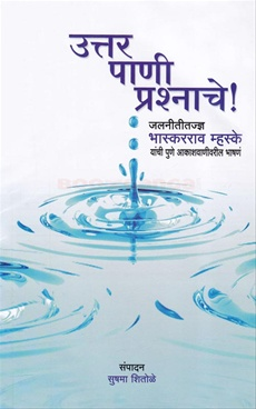 Uttar Pani Prashnache