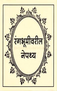Rangbhumivaril Nepathya