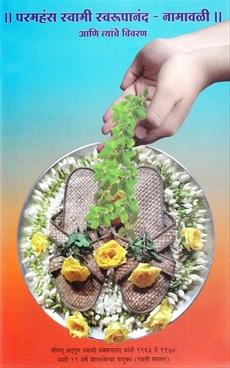 Paramhans Swami Swarupanand - Namavali