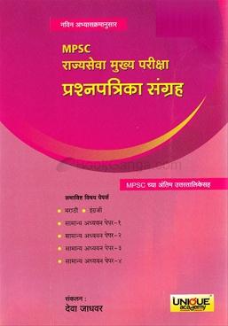 MPSC Rajyaseva Mukhya Pariksha