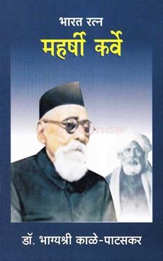 Bharat Ratna Maharshi Karve