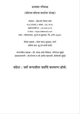 Prajakta Parimal