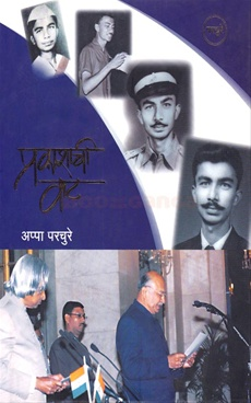Prakashachi Vat