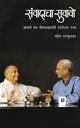 संवादाचा सुवावो : प्रा. राम शेवाळकरांशी रंगलेल्या गप्पा