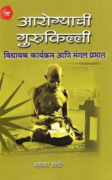 Arogyachi Gurukilli, Vidhayak Karyakram, Mangal Prabhat