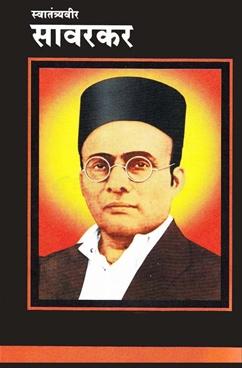Swatantryavir Savarkar