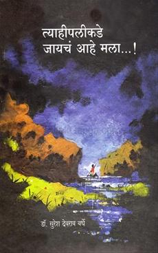 Tyahipalikade Jayach Aahe Mala
