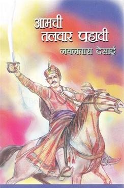 Amchi Talvar Pahavi