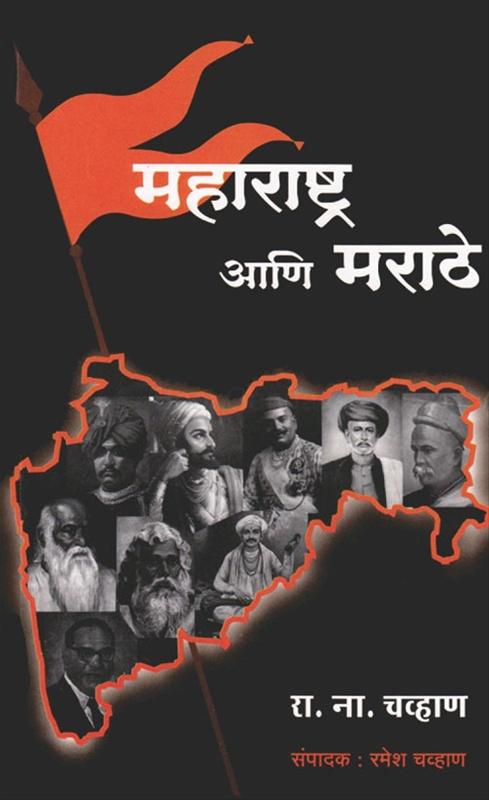 महाराष्ट्र आणि मराठे