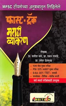 Fast - Track Marathi Vyakaran