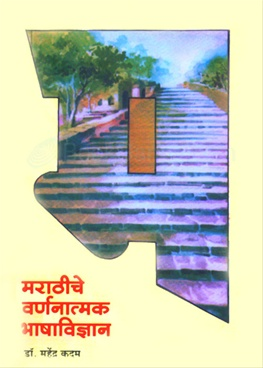 Marathiche Varnanatmak Bhashavidnyan