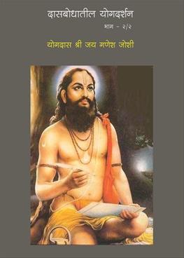 Dasbodhatil Yogdarshan Bhag-2