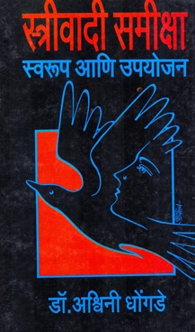 Strivadi Samiksha Swarup Ani Upyojan