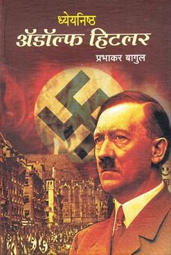 Dhyeynishtha Adolf Hitler
