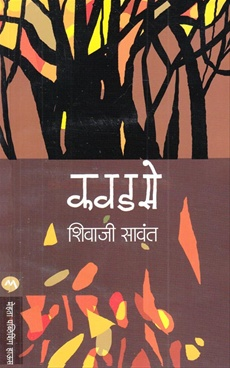 Kavadase Shivaji Sawant