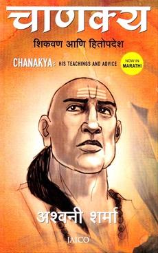 Chanakya Shikvan Ani Hitopadesh
