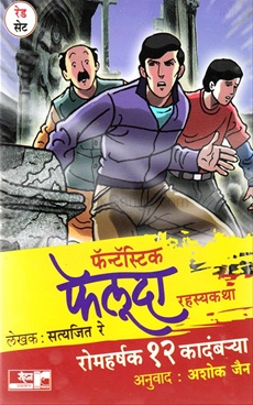 Fantastic Feluda Set (12 books)