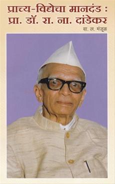 Pra. Dr. Ra. Na. Dandekar : Prachya Vidyecha Mandand