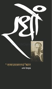 Samajswasthya Kar