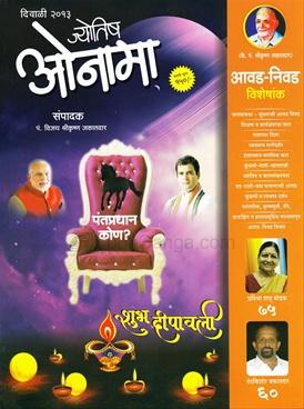 Jyotish Onama 2013
