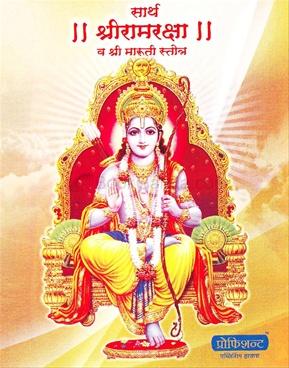 Sarth Ramraksha va Shri Maruti stitra