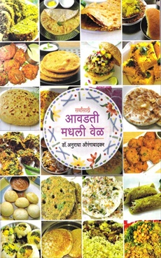 Sarvansathi Avadati Madhali Vel