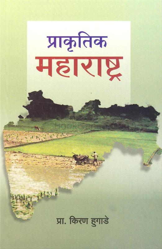 प्राकृतिक महाराष्ट्र