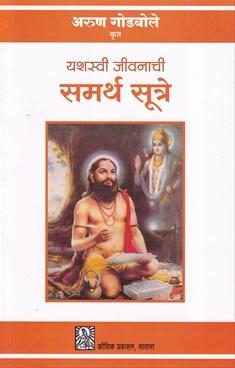 Yashswi Jivanachi Samartha Sutre