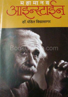 Mahamanv Einstein