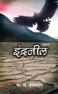 Indraneel