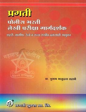 Police Bharti Lekhi Pariksha Margadarshak