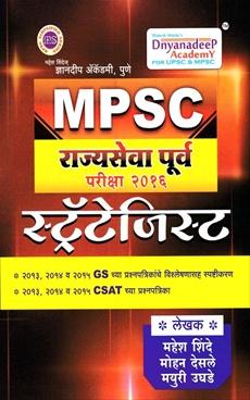 MPSC Rajyaseva Purva Pariksha 2016 Strategist