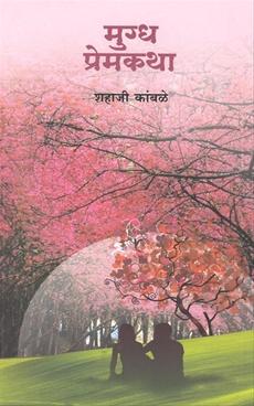 Mugdha Premkatha