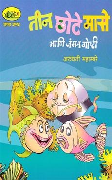 Teen Chhote Mase Ani Jammat Goshti