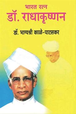 Bharat Ratna Dr. Radhakrishnan