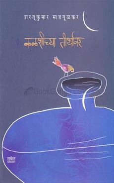 Kalashichya Tirthavar