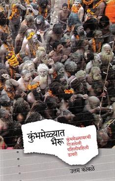 Kumbhamelyat Bhairu