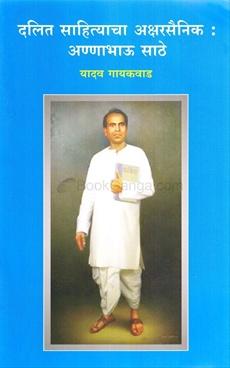 Dalit Sahityacha Aksharsainik Annabhau Sathe