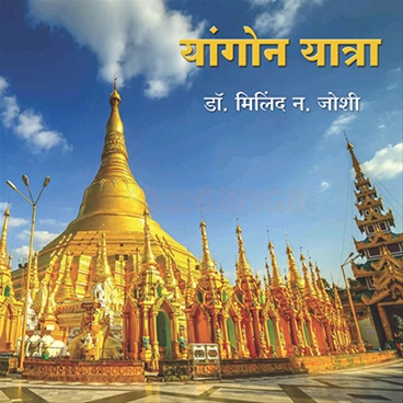 Yangon Yatra