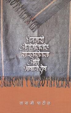 Dhanagari Ovigitatil Sanskrutikata Ani Bhashavishesh