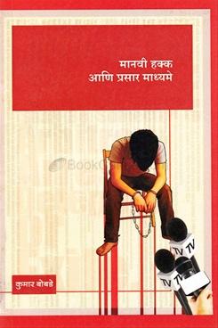 Manavi Hakka Ani Prasar Madhyame