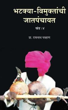 Bhatakya Vimuktanchi Jatpanchayat : Khand 4